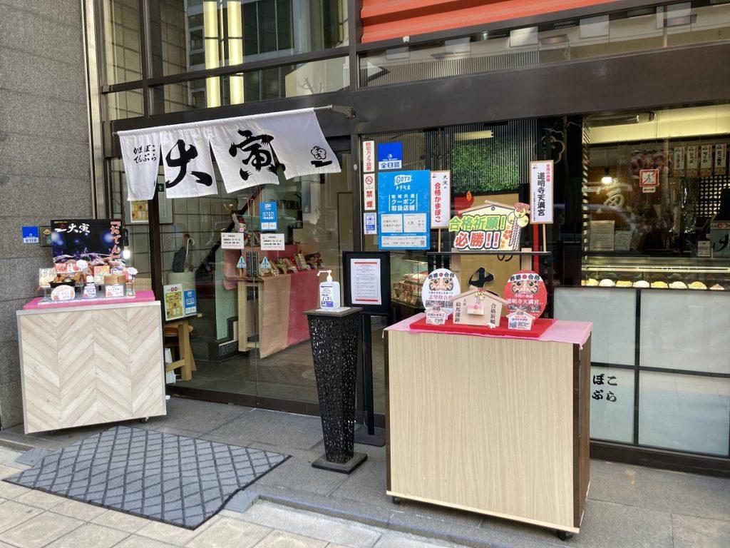 大寅 北浜店