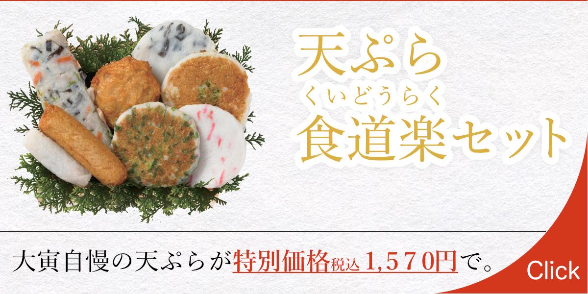 天ぷら食道楽